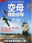 大日本帝国海軍空母機動部隊全史 アメリカを恐れさせた「日本海軍最強艦隊」の戦い