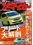 新車購入応援マガジン【ザ・マイカー】2016年11月号(ザ・マイカー)