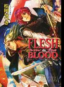 FLESH & BLOOD22(キャラ文庫)