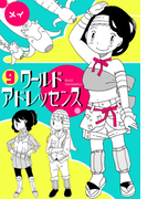 ワールドアドレッセンス(9)(ロマンチカ☆ティアラ)