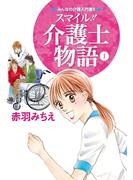【大増量試し読み版】スマイル!!介護士物語 1