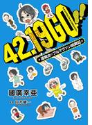 【大増量試し読み版】42.19 go!!―運痴女のフルマラソン挑戦記