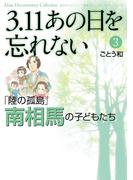【大増量試し読み版】3.11 あの日を忘れない 3 ~「陸の孤島」南相馬の子どもたち~(Akita Documentary Collection)