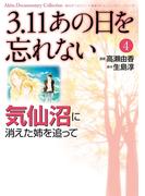 【大増量試し読み版】3.11 あの日を忘れない 4 ~気仙沼に消えた姉を追って~(Akita Documentary Collection)