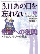 【大増量試し読み版】3.11 あの日を忘れない 5 ~希望への復興ドキュメンタリー作品集~(Akita Documentary Collection)