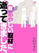 【大増量試し読み版】超あやしい取材に逝ってきました。(Akita Essay Collection)