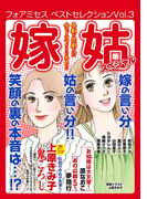 【期間限定価格】フォアミセス ベストセレクション 2016年Vol.3 嫁姑スペシャル