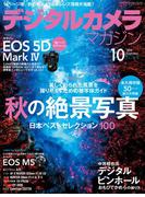 デジタルカメラマガジン 2016年10月号(デジタルカメラマガジン)