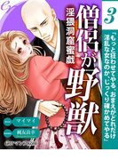 er-僧侶が野獣 淫猥洞窟蜜戯[3](eロマンス文庫)