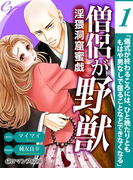 er-僧侶が野獣 淫猥洞窟蜜戯[1](eロマンス文庫)