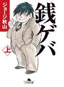 【期間限定価格】銭ゲバ(上)(幻冬舎文庫)