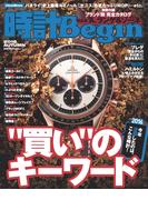 時計Begin 2016年秋号 vol.85(時計Begin)
