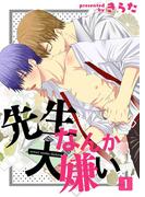 先生なんか大嫌い(1) 前編(BL☆美少年ブック)