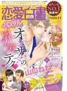 恋愛白書パステル2016年11月号(ミッシィコミックス恋愛白書パステルシリーズ)