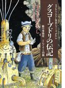 グスコーブドリの伝記(扶桑社コミックス)