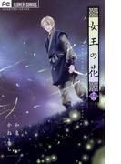 女王の花 14(フラワーコミックス)