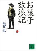お菓子放浪記(講談社文庫)
