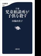 告発 児童相談所が子供を殺す(文春新書)