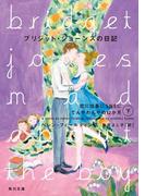 ブリジット・ジョーンズの日記 恋に仕事にSNSにてんやわんやの12か月 下(角川文庫)