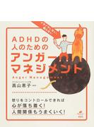 ADHDの人のためのアンガーマネジメント イライラしない、怒らない