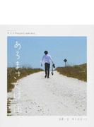 あろまさんぽ M.S.S Project special 5