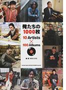 俺たちの1000枚 10Artists×100Albums