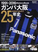 ガンバ大阪25年史 GAMBA OSAKA History Book 1991−2016
