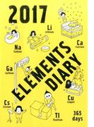 元素手帳 2017