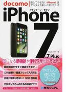 iPhone 7&7 Plusやさしい使い方ブックドコモ完全対応版 楽しくできる!