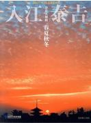 入江泰吉カレンダー 奈良大和路春夏秋冬 2017