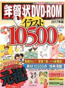 年賀状DVD-ROMイラスト10500 2017年版 付属資料:DVD-ROM(1枚) 他