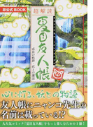 超解読夏目友人帳 成長の軌跡・妖との邂逅 非公式BOOK