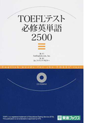 TOEFLテスト必修英単語2500