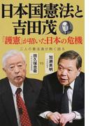 日本国憲法と吉田茂 「護憲」が招いた日本の危機 二人の憲法通が熱く語る