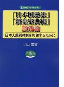 「日本国憲法」・「新皇室典範」無効論 日本人差別体制を打破するために