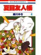 夏目友人帳(4)(花とゆめコミックス)