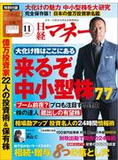 日経マネー2016年11月号