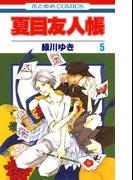 夏目友人帳(5)(花とゆめコミックス)