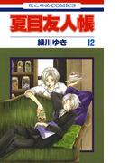 夏目友人帳(12)(花とゆめコミックス)