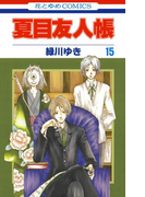 夏目友人帳(15)(花とゆめコミックス)