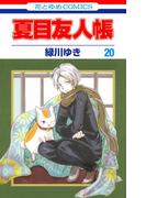 夏目友人帳(20)(花とゆめコミックス)