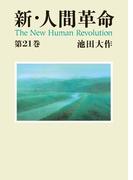 【21-25セット】新・人間革命