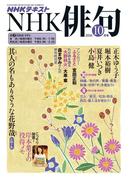 NHK 俳句 2016年10月号