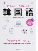 文法がしっかりわかる韓国語 わかりやすさNo.1