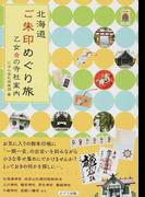 北海道ご朱印めぐり旅乙女の寺社案内