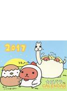 2017 カピバラさん 卓上カレンダー