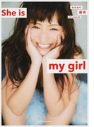 She is my girl わたなべ麻衣STYLEBOOK