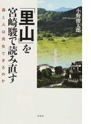 「里山」を宮崎駿で読み直す 森と人は共生できるのか