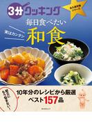 3分クッキング 永久保存版シリーズ 実はカンタン 毎日食べたい和食(角川SSC)