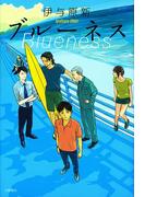 ブルーネス(文春e-book)